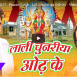 Lali Chunariya Odh Ke - Devi Geet Video Jukebox by Akshara and Pawan