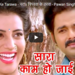 Chala Piparawa Ke Tarawa video song feat Pawan Singh and Akshara Singh