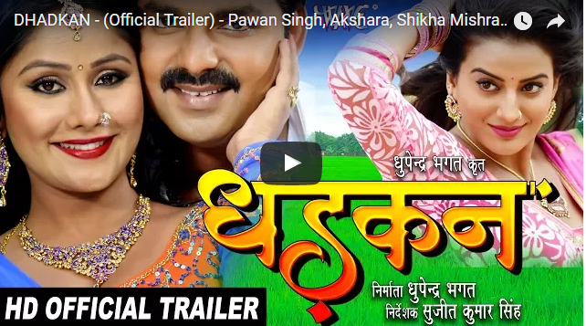 Dhadkan Bhojpuri movie trailer