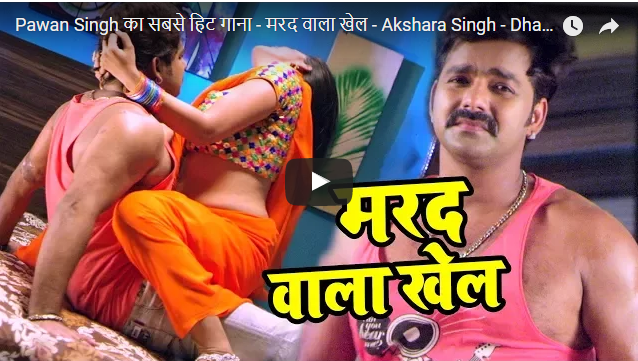 Marad Wala Khel video song from Dhadkan bhojpuri movie