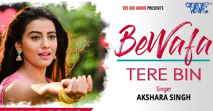 Bewafa Tere Bin Released Now by Akshara Singh