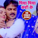 Piya Piya Kahi Ke Video Song From Lootere Movie